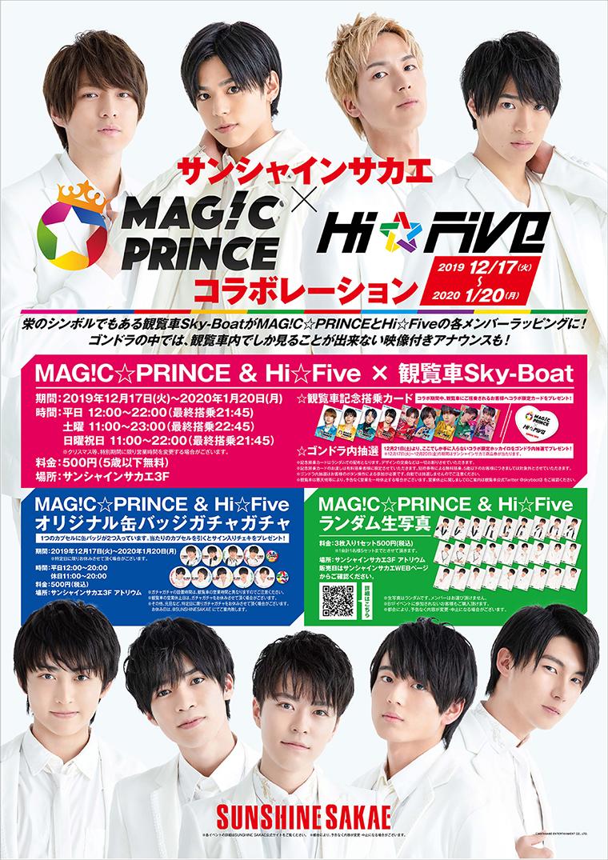 MAG!C☆PRINCEの画像 p1_24